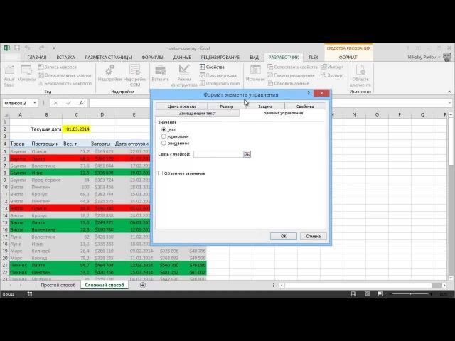 Подсветка дат и сроков в Excel
