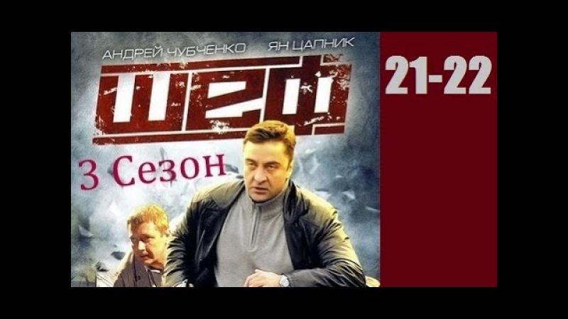 Шеф 20 21 серия Новая жизнь 2015 Сериал Криминал Смотреть онлайн