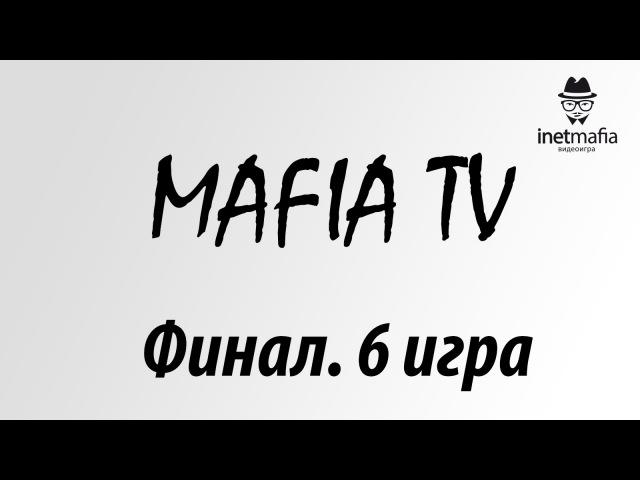 МафияТв. Финал Шестая игра