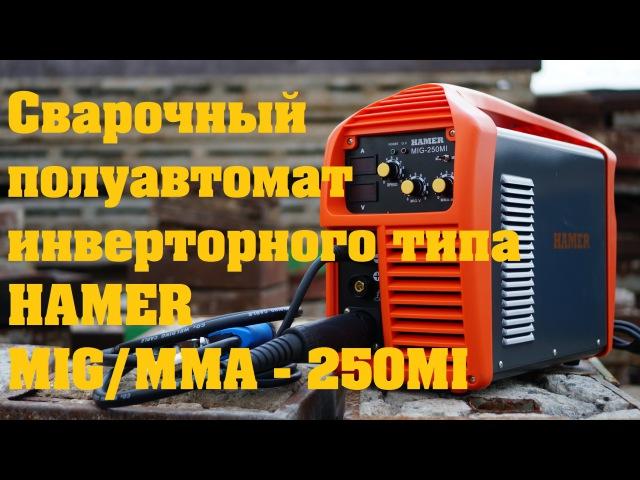 Инверторный сварочный полуавтомат HAMER MIG/MMA-250 MI (E) (с еврорукавом)
