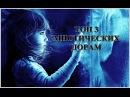 ТОП 3 МИСТИЧЕСКИХ ДОРАМ 1 TOP 3 MYSTIC KOREAN DRAMAS