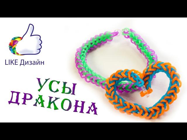 Усы дракона простой и красивый браслет из резиночек Видеоурок 21