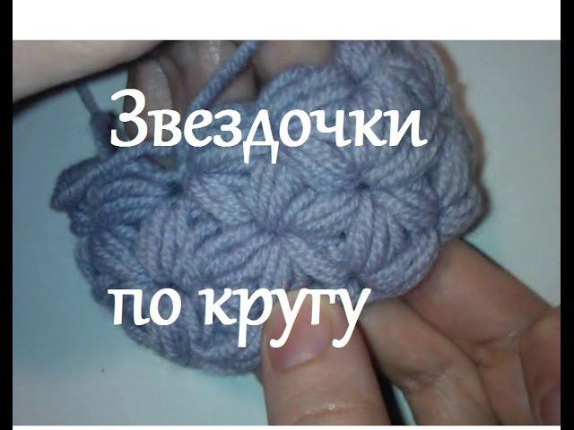2 Узор крючком Звездочки по кругу для шапки снуда Убавки Crochet Star Stitch pattern Decreases