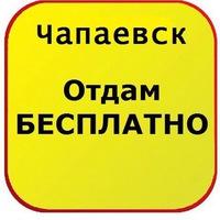 Отдам Бесплатно Чапаевск ( Безенчук)