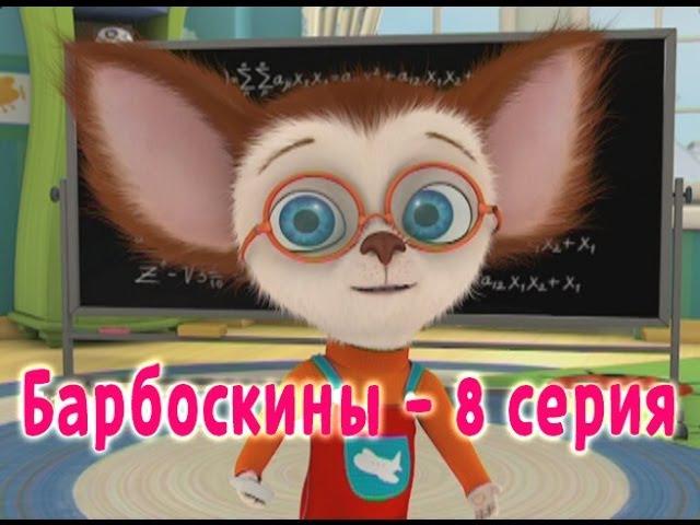 Барбоскины 8 Серия Игры разума мультфильм