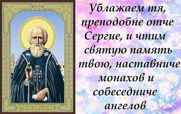 Открытки с праздником сергия радонежского, открытка папе