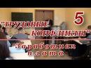 5 ТРУДОВЫЕ КОНФЛИКТЫ Заработная плата М В Попов
