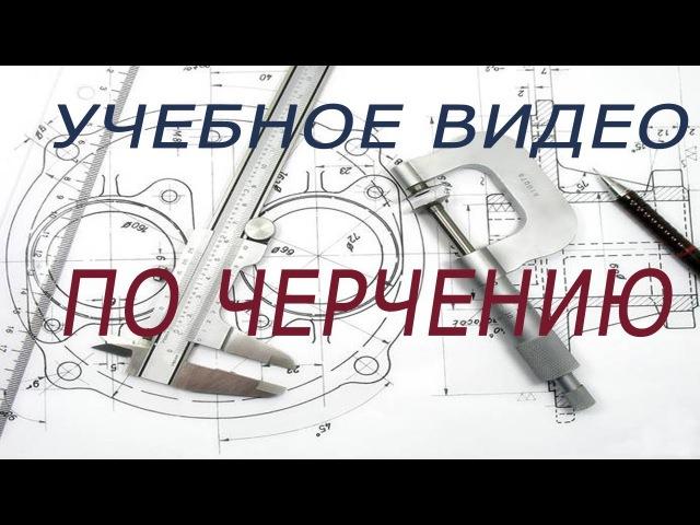 Разрезы и сечения в техническом черчении Учебный фильм по черчению