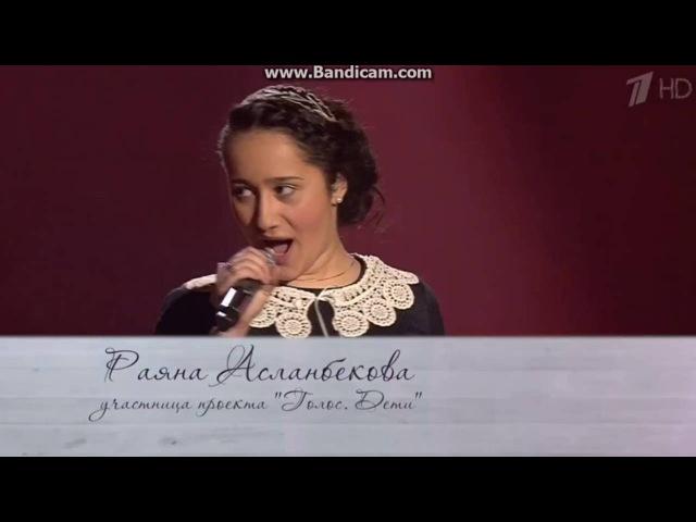 Мирей Матье оценила выступление Раяны Асланбековой