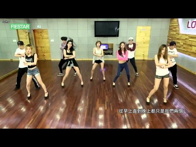 HD繁中字 Fiestar One More Dance Practice