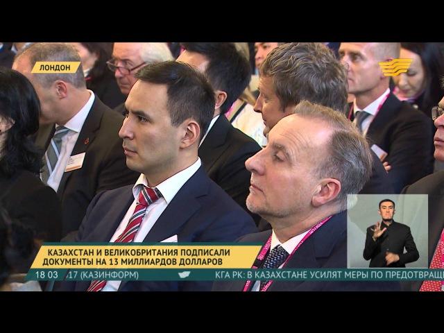Великобритания вложится в развитие несырьевого сектора Казахстана