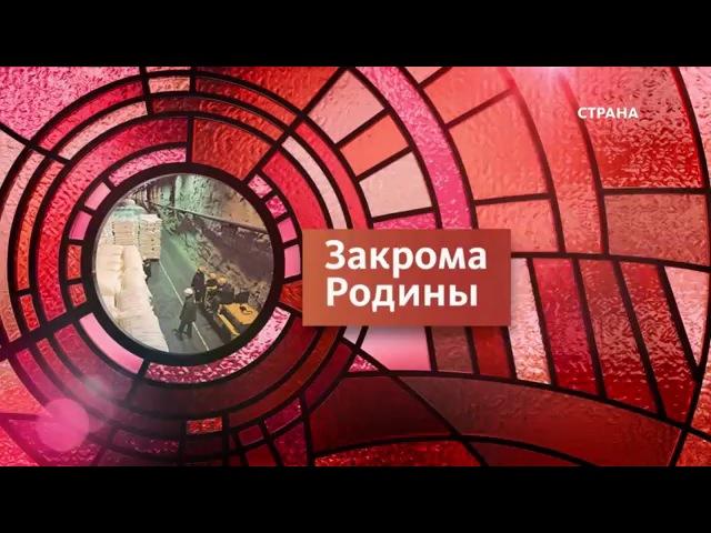 Закрома Родины Росрезерв Спецпроект Телеканал Страна