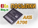 Аккумулятор для Lenovo A706 Китай