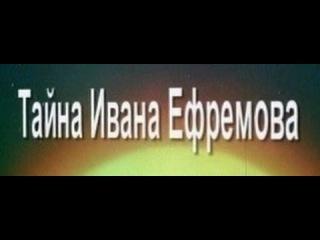 ТАЙНА ИВАНА ЕФРЕМОВА. КУЛЬТУРНЫЙ СЛОЙ