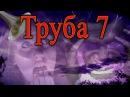 7 Труб Откровения Последние 7 казней 3-го горя Труба 7