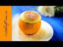 СУФЛЕ апельсиновое - как приготовить дома оригинальный десерт / простой рецепт