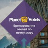 Отели мира - путешествуй с Planet of Hotels