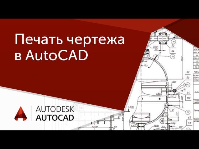 AutoCAD для начинающих Как распечатать чертеж Модель