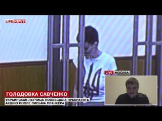 Адвокат пообещал пранкерам, что Савченко вскоре признает вину