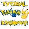 Pokemon GO|Типичный покемон Краснодар