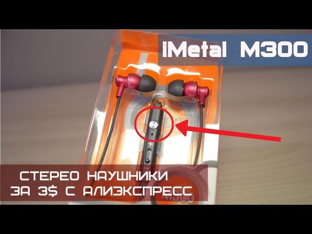 Лучшие наушники вкладыши iMetal M300 из Китая с AliExpress