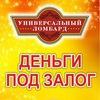 Универсальный Ломбард (г.Пермь)