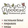Постельное белье - интернет магазин «Прованс»