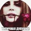 *°•°[Типичная девушка