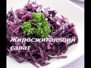 "Жиросжигающий салат Диетические салаты Салат ""Щетка"""