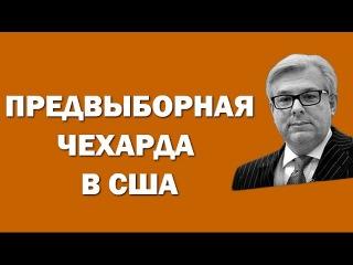 Дмитрий Куликов: предвыборная чехарда в США