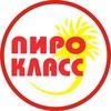ПИРО-КЛАСС  ПЕНЗА(Пиротехника/фейерверки/салюты)