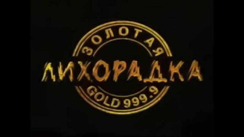 Золотая лихорадка ОРТ 10 12 1997 10 выпуск