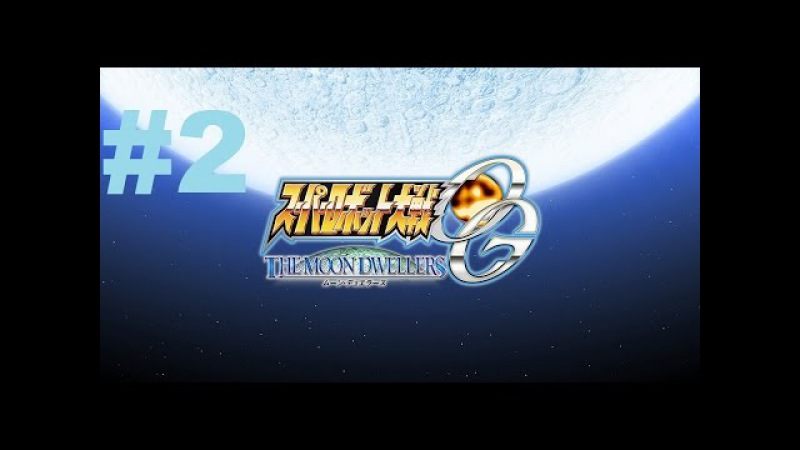 Super Robot Taisen OG: The Moon Dwellers (PS4) [Calvina route] - Walkthrough part 2
