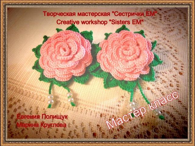 Мастер класс резиночки Роза вязаные крючком Master class for gum hair Rose crocheted