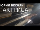 Актриса НЕЖНОСТЬ Юрий Весняк