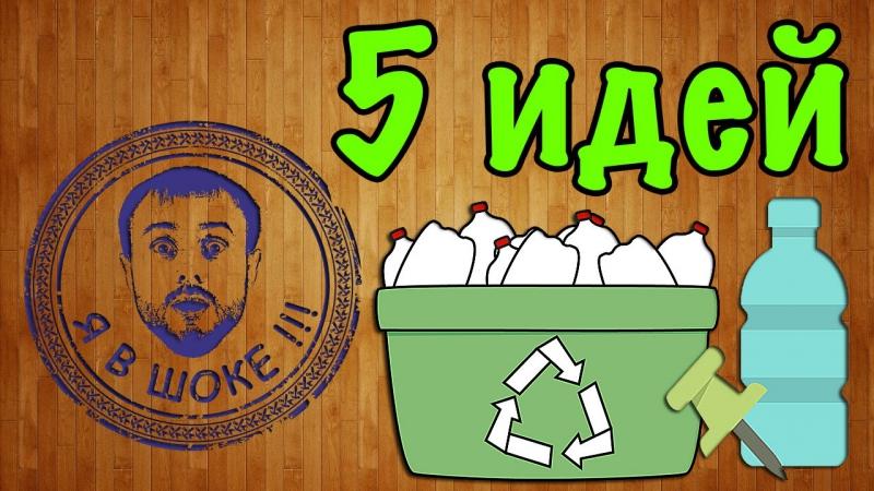 Я в шоке 5 идей из пластиковых бутылок 2 » FreeWka - Смотреть онлайн в хорошем качестве