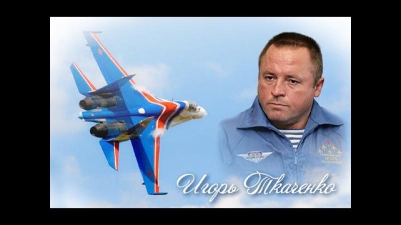 Игорь Ткаченко и Русские Витязи (SNEG ft Serafima vs Stive Morgan - Крылья)
