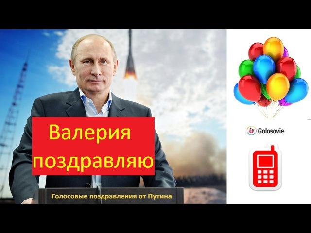Поздравления голосовые поздравления по украине