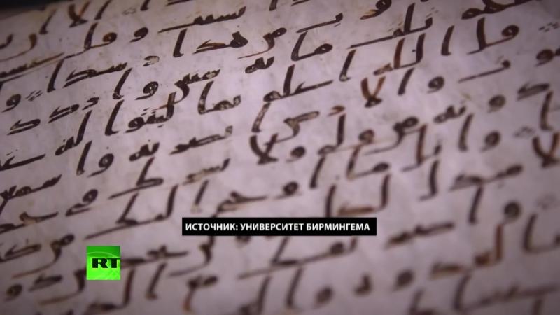 В Бирмингеме обнаружены фрагменты древнейшего Корана которые датируются 568 г т е старше Мухаммада 571 632