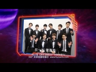 141221 EXO Hunan TV New Year Countdown promotional message