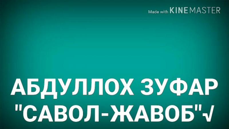 Уятсиз Нарсалар Кўриш Зиноми Савол Жавоб Абду 480P