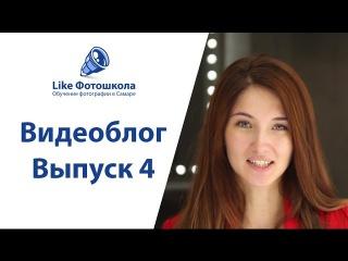 Видеоблог - Выпуск 4