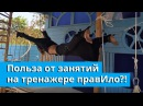 Древне славянский тренажер правИло польза, эффект, принцип работы / Валерий Короленко