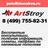 Натяжные потолки ArtStroy