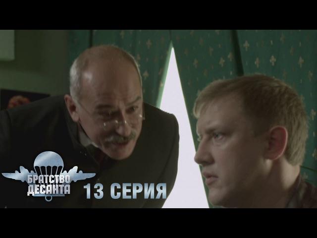 Братство десанта 13 серия Остросюжетный боевик 2018 История о мужской дружбе