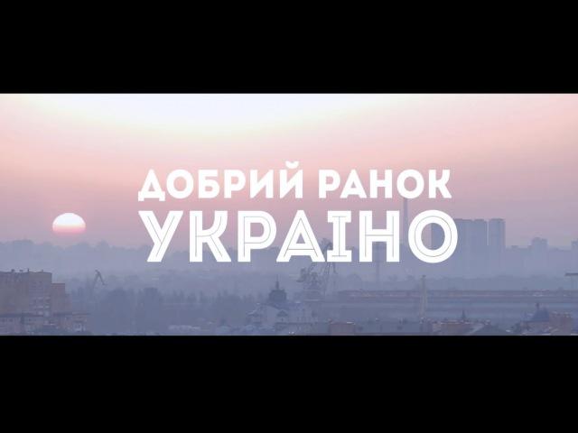 Нумер 482 Добрий ранок Україно Офіційний кліп 2015