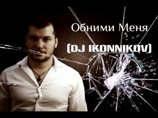 N.Adonis - Обними меня (DJ Ikonnikov E.x.c Version)