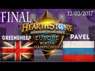 FINAL hearthstone Pavel  vs Greensheep HCT 2017  Winter Championship European FINAL  12 02 2017