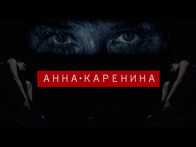 Анна Каренина Режиссер Александр Галибин