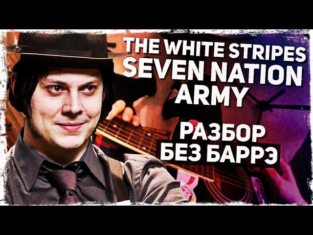 Как играть THE WHITE STRIPES SEVEN NATION ARMY на гитаре БЕЗ БАРРЭ Разбор аккорды Видеоурок